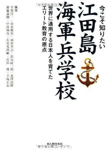 今こそ知りたい江田島海軍兵学校―世界に通用する日本人を育てたエリート教育の原点の詳細を見る