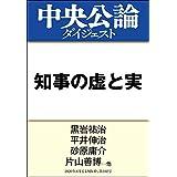 知事の虚と実 (中央公論ダイジェスト)
