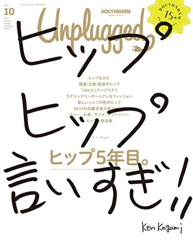 HOUYHNHNM Unplugged(フィナムアンプラグド) 10 2019 AUTUMN WINTER [雑誌] (講談社 Mook(J))