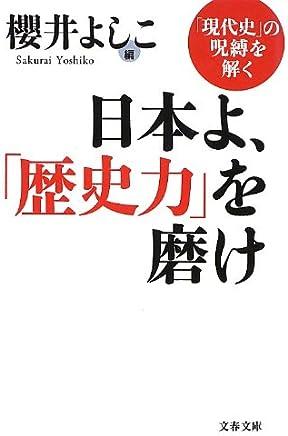 日本よ、「歴史力」を磨け 「現代史」の呪縛を解く (文春文庫)