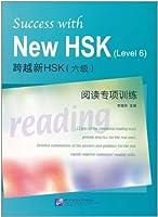 跨越新HSK( 6 级)閲読专项 训 练