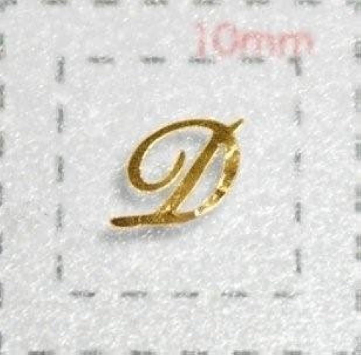 交差点ジェム憂慮すべきNameネイルシール【アルファベット?イニシャル】大文字ゴールド( D )1シート9枚入