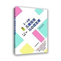 家教育儿:2~6岁儿童绘画与心理发展(严虎博士传授家庭教育)
