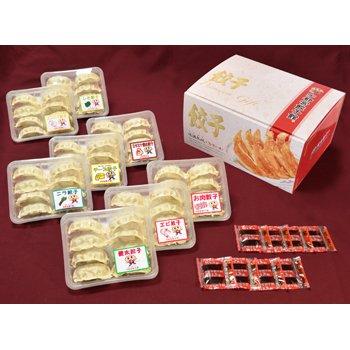 宇都宮餃子館 食べ比べ8色セット(各8個 計64個入) -クール冷凍-