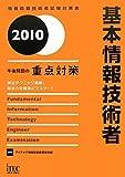 基本情報技術者 午後問題の重点対策〈2010〉 (情報処理技術者試験対策書)