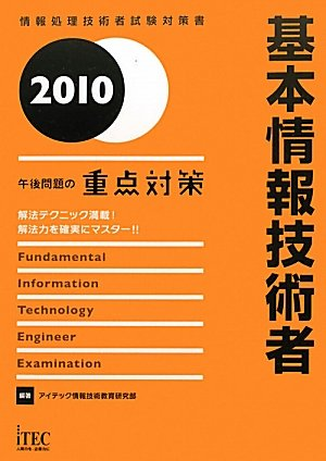基本情報技術者 午後問題の重点対策〈2010〉 (情報処理技術者試験対策書)の詳細を見る