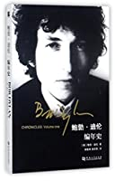 Chronicles: Volume One (Chinese Edition)