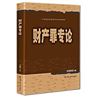 Monograph property crimes law graduate of the 21st century reference book series(Chinese Edition)