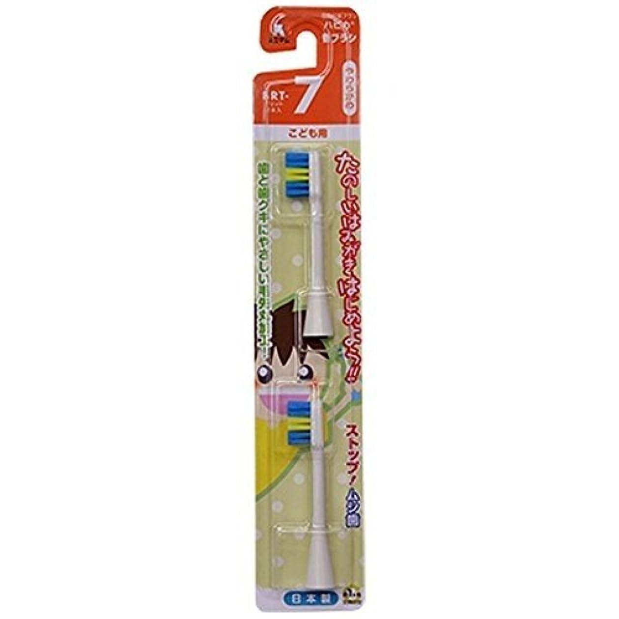 巻き戻す倒産センサーミニマム 電動付歯ブラシ ハピカ 専用替ブラシ こども用 毛の硬さ:やわらかめ BRT-7 2個入