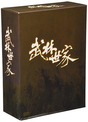 武林世家 DVD-BOX