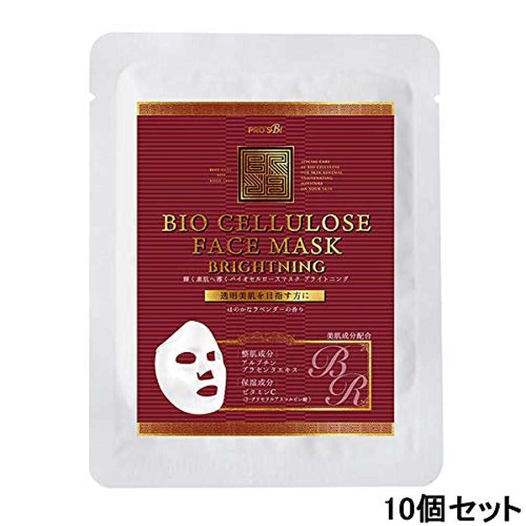 テラス破壊的なメディックプロズビ バイオセルロースマスク ブライトニング (10個セット) [ フェイスマスク フェイスシート フェイスパック フェイシャルマスク シートマスク フェイシャルシート フェイシャルパック ローションマスク ローションパック 顔パック ]