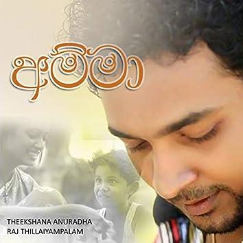 Amma (Sinhala)
