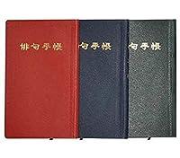 俳句手帳 No603 大型サイズ 3色の3冊セット 森岡紙製品3-1~3-3