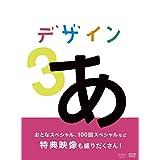 デザインあ 3 [DVD]