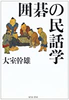 囲碁の民話学