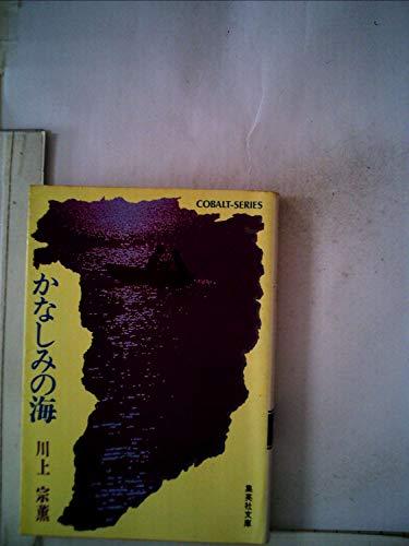 かなしみの海 (1967年) (コバルト・ブックス)の詳細を見る