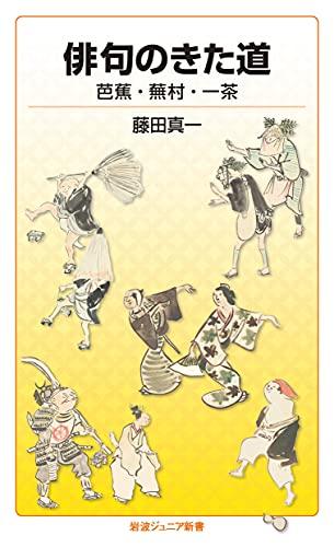 俳句のきた道 芭蕉・蕪村・一茶 (岩波ジュニア新書 940)