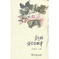 The story of new plait language (Chinese edidion) Pinyin: xin bian yu yan de gu shi