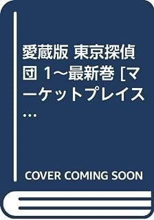 愛蔵版 東京探偵団 1~最新巻 [マーケットプレイス コミックセット]