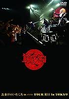 おまけのいちにち(闘いの日々)TOUR 初日 in TOKYO (通常盤) [DVD]