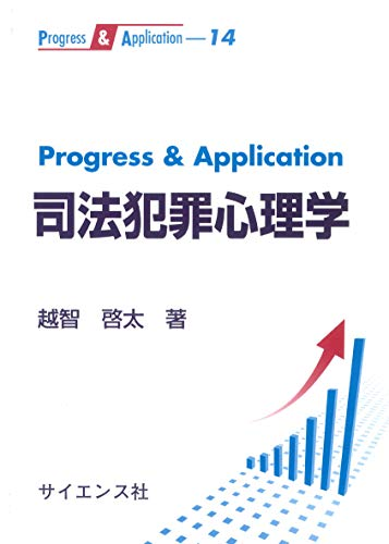 Progress & Application 司法犯罪心理学 (Progress&Application 14)