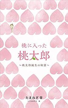 [たまねぎ, いりえあすか]の桃に入った桃太郎: 桃太郎誕生の秘密
