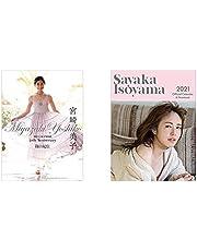 宮崎美子 デビュー40周年記念カレンダー&フォトブック 2021年 カレンダー 壁掛け