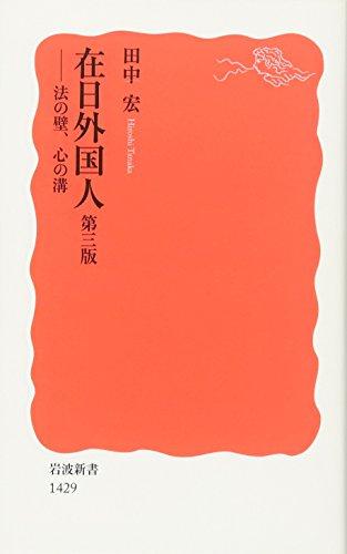 在日外国人 第三版――法の壁,心の溝 (岩波新書)