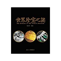 The Mystery of the Worlds Treasure(Chinese Edition)