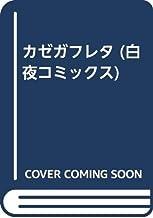 カゼガフレタ (白夜コミックス)
