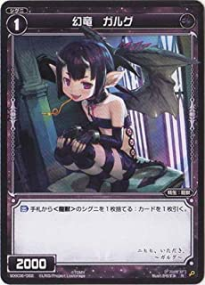 WIXOSS-ウィクロス-/WXK06-052 幻竜 ガルグ R