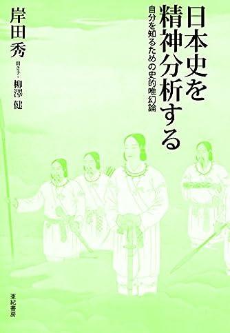 日本史を精神分析する―自分を知るための史的唯幻論