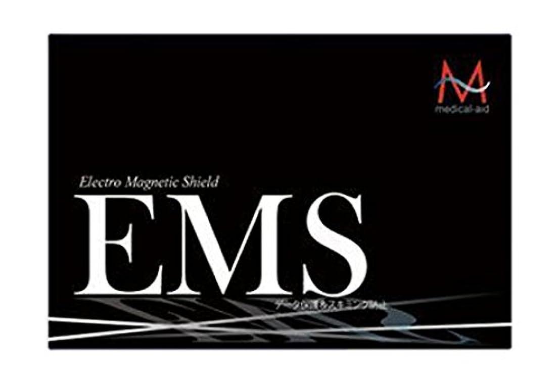 寮意気込み行方不明「EMSカード(4枚組)」スキミング&磁気データ保護&誤徴収防止! 648円お得! パスケースの中に入れるだけであなたのカードを護ります!