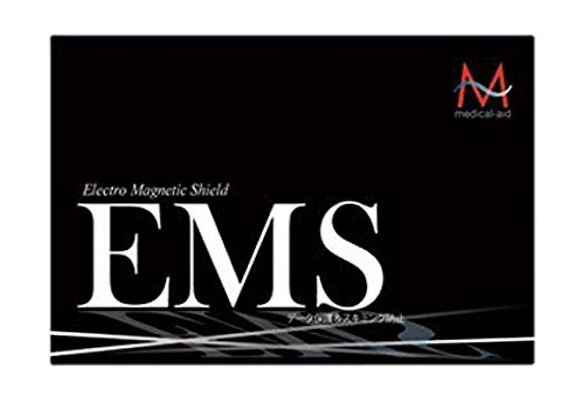 騒々しいに賛成組み立てる「EMSカード(4枚組)」スキミング&磁気データ保護&誤徴収防止! 648円お得! パスケースの中に入れるだけであなたのカードを護ります!