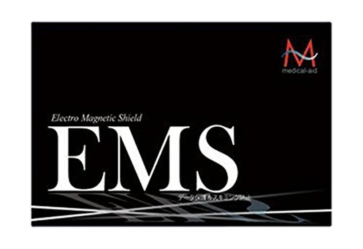 直立あなたのものヘッジ「EMSカード(4枚組)」スキミング&磁気データ保護&誤徴収防止! 648円お得! パスケースの中に入れるだけであなたのカードを護ります!