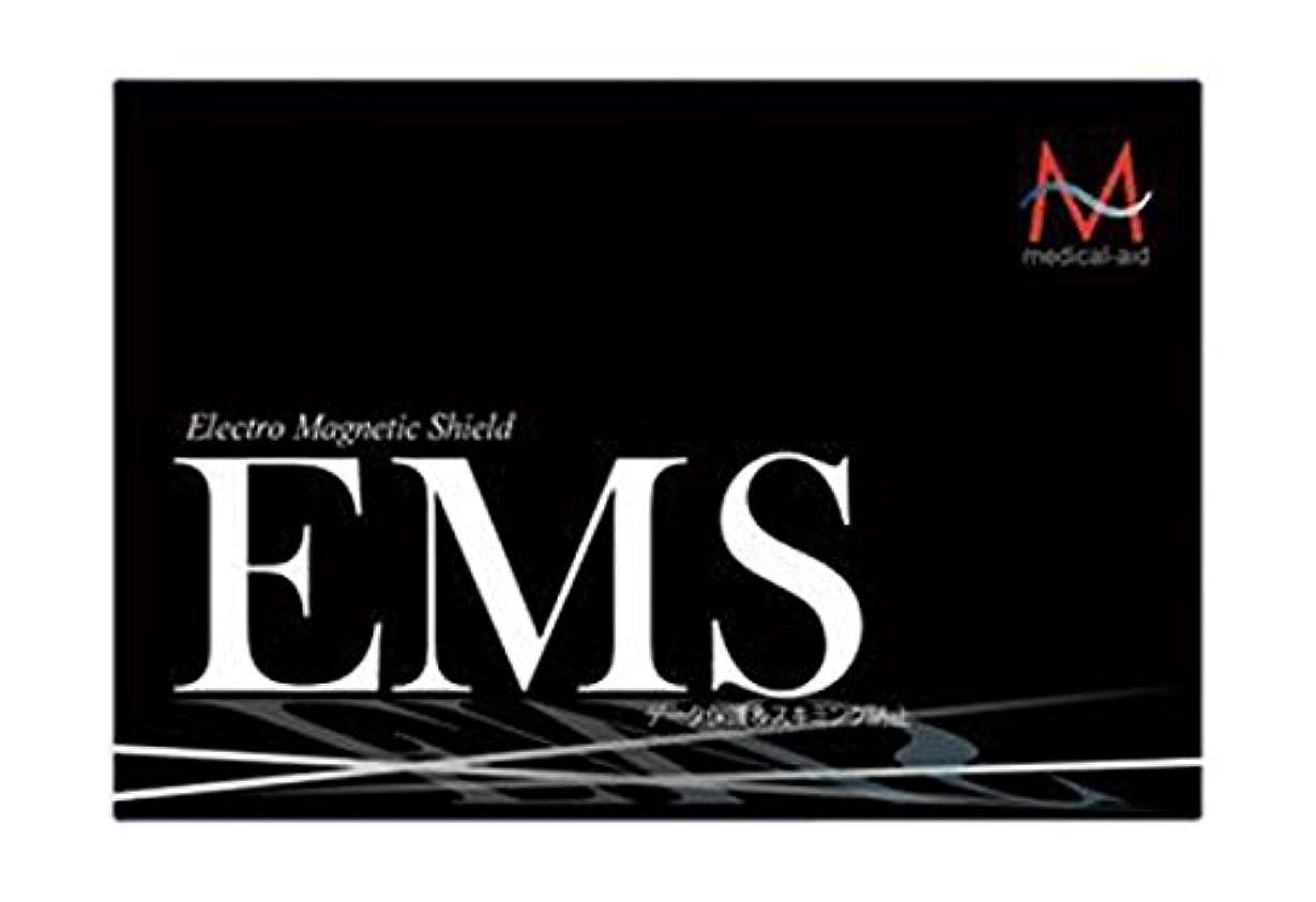 ヘルパー反動清める「EMSカード(4枚組)」スキミング&磁気データ保護&誤徴収防止! 648円お得! パスケースの中に入れるだけであなたのカードを護ります!