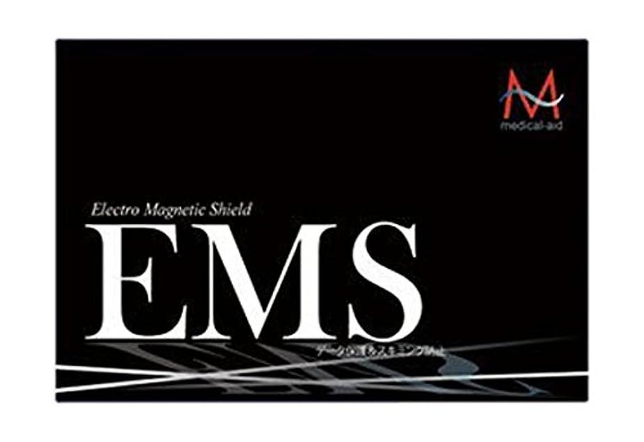 修理工スポンサー用量「EMSカード(4枚組)」スキミング&磁気データ保護&誤徴収防止! 648円お得! パスケースの中に入れるだけであなたのカードを護ります!