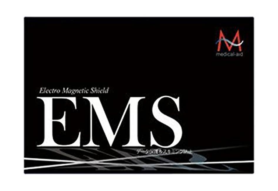悲しいことにセメント伝説「EMSカード(4枚組)」スキミング&磁気データ保護&誤徴収防止! 648円お得! パスケースの中に入れるだけであなたのカードを護ります!