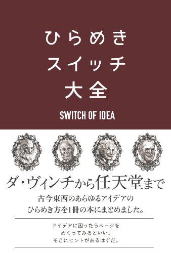 Mirror PDF: ひらめきスイッチ大全 (Sanctuary books)
