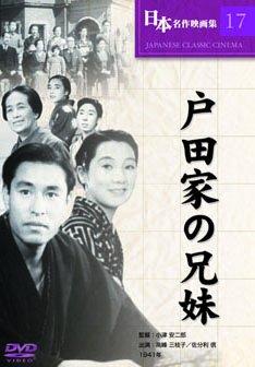 戸田家の兄妹 [DVD]