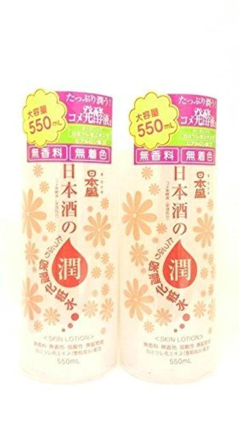 密穿孔する潜在的な日本盛 日本酒のたっぷり保湿化粧水 550ml 無香料【×2個セット】