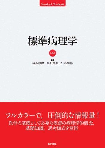 標準病理学 第4版 (STANDARD TEXTBOOK)