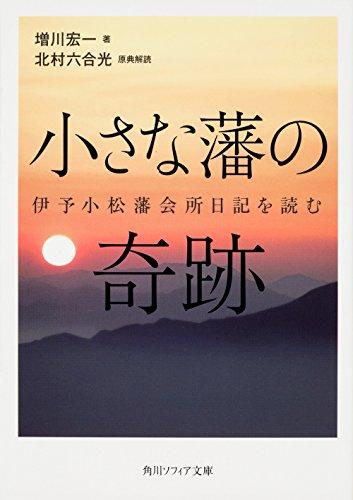 小さな藩の奇跡 伊予小松藩会所日記を読む (角川ソフィア文庫)の詳細を見る