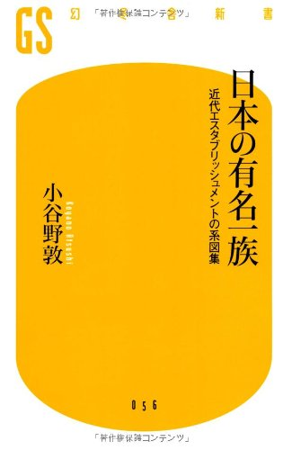 日本の有名一族―近代エスタブリッシュメントの系図集 (幻冬舎新書)