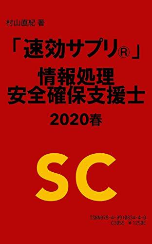 SOKKOUSAPURI JYOUHOUSYORIANZENKAKUHOSHIENNSHI 2020HARU (Japanese Edition)