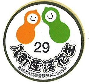 遠藤ピーナツ『素煎(ナカテユタカ)450g』