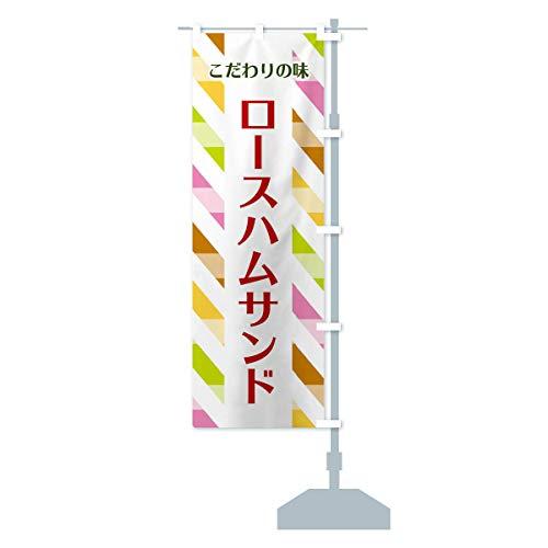 ロースハムサンド のぼり旗 サイズ選べます(スリム45x180cm 右チチ)