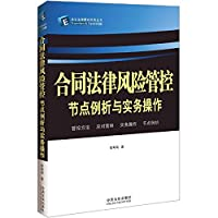 Corporate Counsel Practice Series: Contract Law Case Analysis of risk management and control node and practical operation(Chinese Edition)
