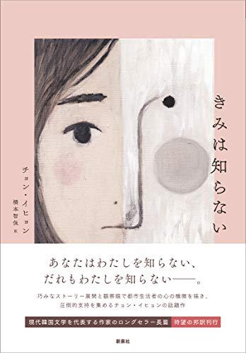きみは知らない (韓国文学セレクション)