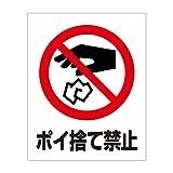 「ゴミ ポイ捨て禁止(S)」 床や路面に直接貼れる 路面表示ステッカー 300X230mm